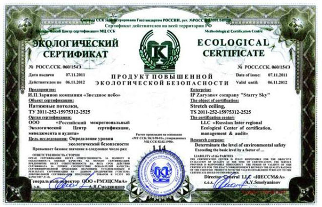 Сертификат экологической безопасности на натяжные потолки