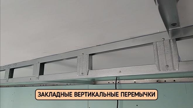 Закладные - вертикальные перемычки для багета